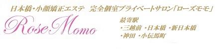 小顔矯正・リンパマッサージ/美顔・造顔/東京銀座/エステサロン「ローズモモ」